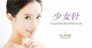 ellanse filler collagen booster